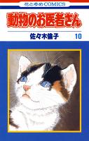 動物のお医者さん(10)