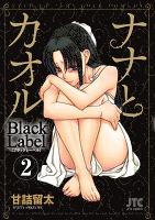 ナナとカオル Black Label(2)