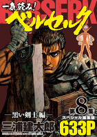 一気読み!『ベルセルク』スペシャル編集版 第8集 ―黒い剣士編― 633ページ