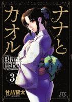 ナナとカオル Black Label(3)
