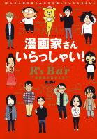 漫画家さん いらっしゃい! R's Bar ~漫画家の集まる店~(1)
