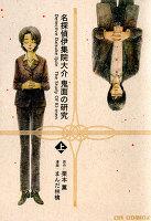 名探偵伊集院大介 鬼面の研究(上)