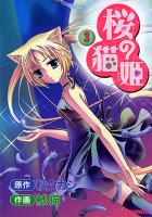桜の猫姫3
