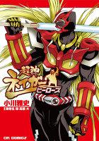 超神ネイガー:ヒーローズ1