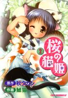 桜の猫姫2