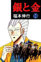 銀と金(10)