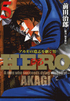 HERO―アカギの遺志を継ぐ男―(5)