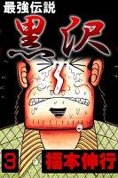最強伝説黒沢(3)