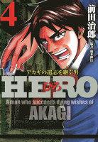 HERO―アカギの遺志を継ぐ男―4