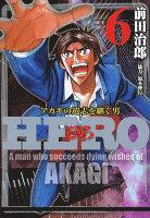 HERO―アカギの遺志を継ぐ男―6
