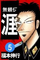 無頼伝涯(5)