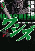 ワシズ―閻魔の闘牌―(3)