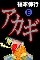 アカギ(9)