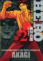 HERO―アカギの遺志を継ぐ男―(2)