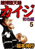 賭博堕天録カイジ 和也編(5)