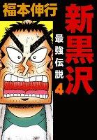 新黒沢 最強伝説(4)