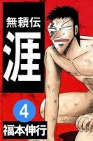 無頼伝涯(4)