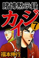 賭博黙示録カイジ(7)