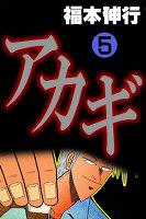 アカギ(5)
