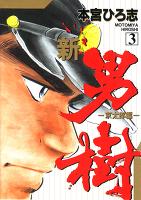 新・男樹(3)