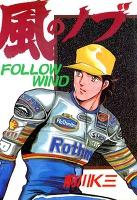 風のノブ(7)
