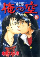 俺の空 Ver2001(2)