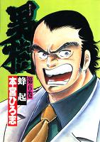 男樹(6)