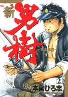 新・男樹(2)