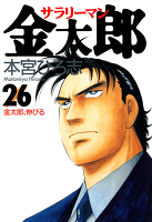 サラリーマン金太郎(26)