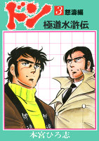 ドン 極道水滸伝(3)