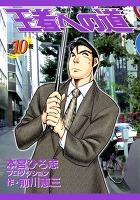 王者への道 King's Fair Way(10)