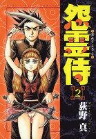 怨霊侍(2)