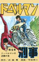 ドーベルマン刑事 (5)