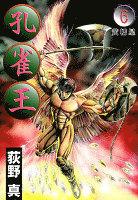 孔雀王(6)