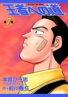 王者への道 King's Fair Way(7)