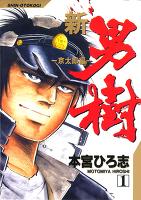 新・男樹(1)