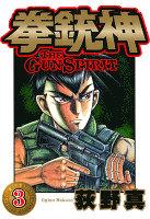 拳銃神(3)