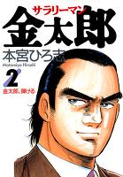 サラリーマン金太郎(2)