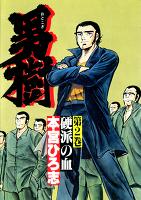 男樹(2)