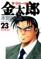 サラリーマン金太郎(23)