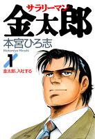 『サラリーマン金太郎(1)』の電子書籍