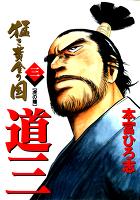 猛き黄金の国 道三(3)
