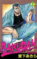 BAKUDAN(2)