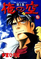 俺の空 Ver2001(1)