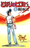 となりのヒロミくん(5)