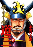 猛き黄金の国 道三(4)
