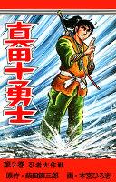 真田十勇士(2)