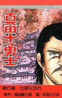 真田十勇士(6)