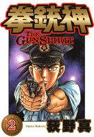 拳銃神(2)