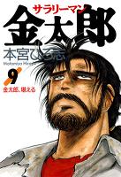 サラリーマン金太郎(9)